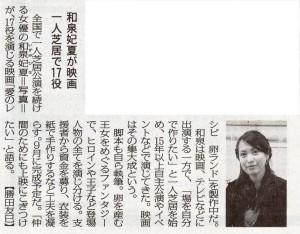 140508毎日新聞夕刊-2